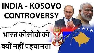 Why India Doesn't Recognize Kosovo? भारत कोसोवो को क्यों नहीं पहचानता Current Affairs 2018