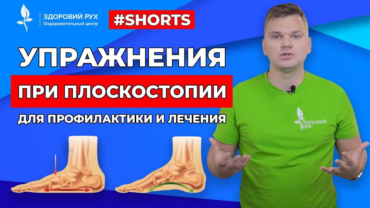 Упражнения при плоскостопии для профилактики и лечения #Shorts