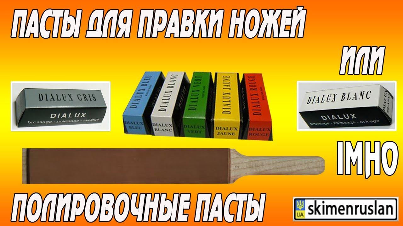 Пасты для правки ножей или полировочные пасты IMHO - YouTube