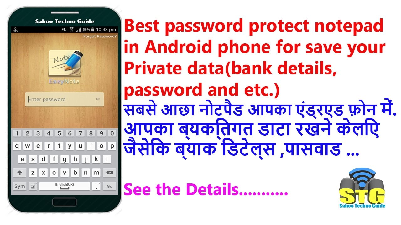 Phone Download Notepad For Android Phone hindi best password protect notepad for android phone youtube phone