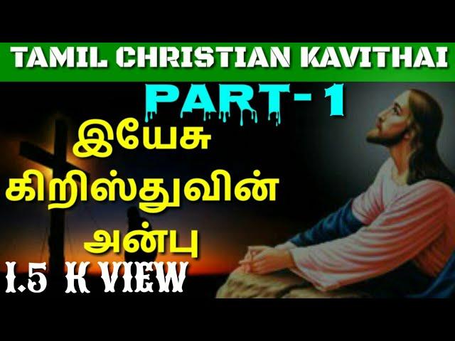 Tamil Pest Christian Kavithai | Love of Jesus | ????????? ?????