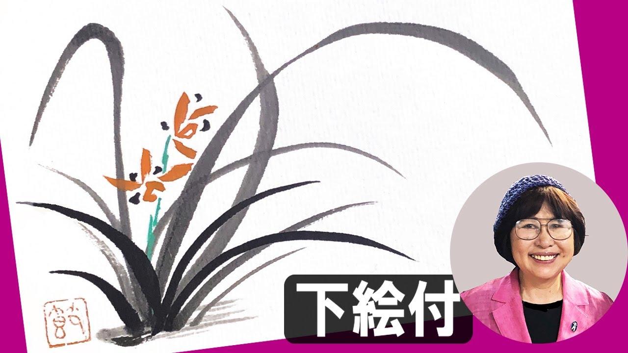 【絵手紙妙華】4分希少価値:水墨画の伝統画法で春蘭を描く(下絵付)sumi-e 6月・7月・春夏秋冬の絵手紙