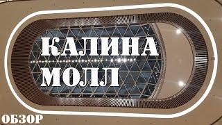 Открытие Калина молл. Владивосток. Самый большой торговый центр на дальнем востоке. Видео отзыв.