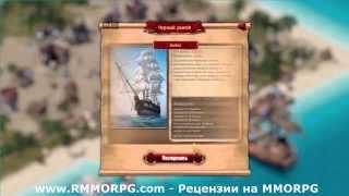 Игра Кодекс Пирата видео обзор