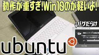 激遅パソコンをUbuntu化!動作重すぎてWindows10のが軽い説ある【AtomノートPC改良】
