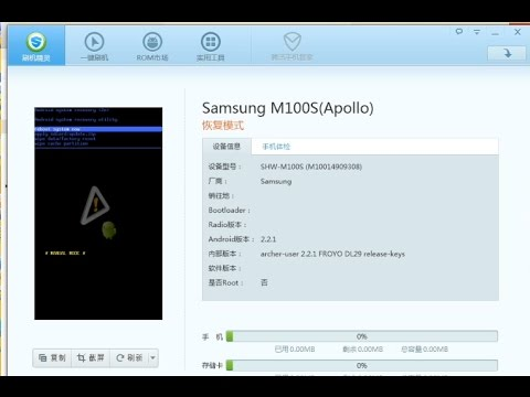 Hard Reset AnyCall M100S   How to Remove Pattern lock On Samsung M100s with (Shuame , Software )
