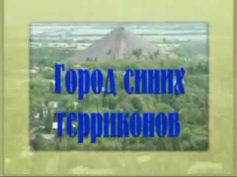 Город синих терриконов