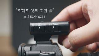 오디오 싱크 고민 끝~ 소니 ECM-W2BT 무선마이크
