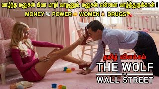 The Wolf of wall Street (2013) Movie Explained in tamil | Mr Hollywood | தமிழ் விளக்கம்