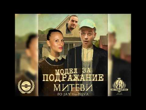 F.O. & Peeva (сем.Митеви) feat. JAY - Moдел за Подражание (prod. N. Kotich)
