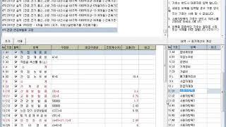 통합내역 AsungCostX - 13 원가계산서 작성 …