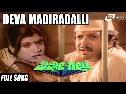 Deva Madiradalli | Jimmy Gallu | Kannada Full Video Song | Vishnuvardhan | Sri Priya