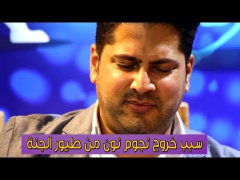 السبب الحقيقي لخروج عمر الصعيدي ومحمد بشار من طيور الجنة thumbnail