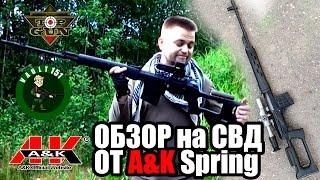 СВД от A&K spring SVD Страйкбольный (airsoft)