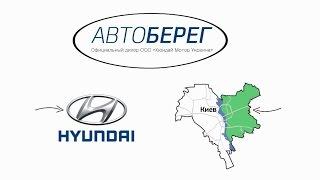 Автоберег. Официальный дилер ТМ HYUNDAI(Компания «Автоберег» - единственный официальный дилер Hyundai на Левом берегу столицы. http://www.autobereg.com.ua/ Вам..., 2015-04-17T14:46:48.000Z)