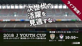 【公式】試合ライブ配信:清水ユース vs 新潟U-18 2018Jユースカップ準決勝① 2018/11/11