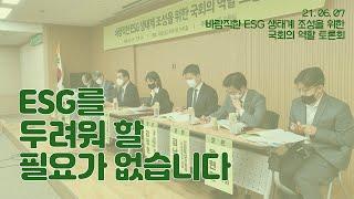 [210607] 바람직한 ESG 생태계 조성을 위한 국회의 역할 토론회