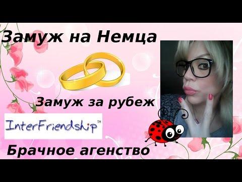 замуж за иностранца сайт знакомств