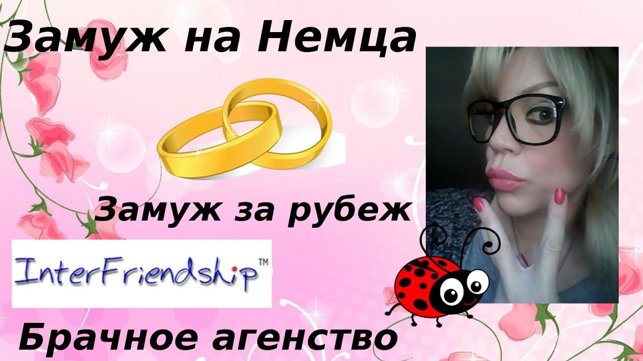 замуж за иностранца сайт знакомства
