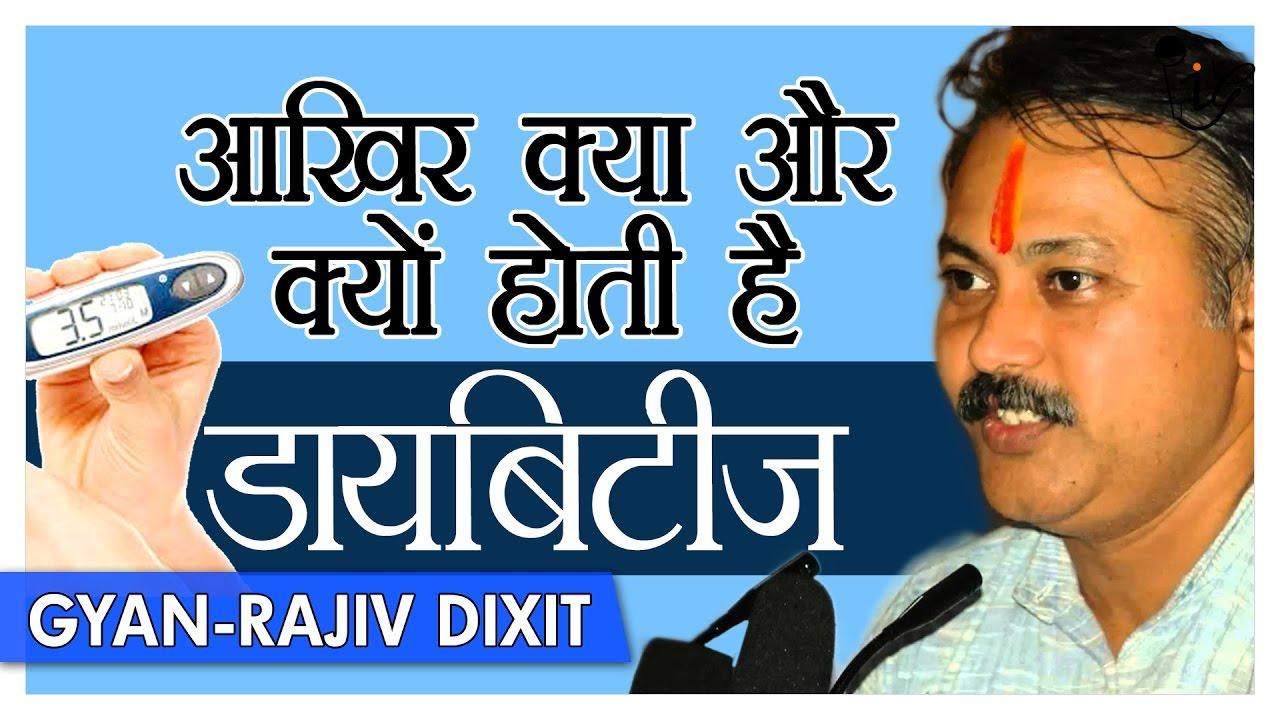 Rajiv Dixit - सरल भाषा में जाने क्या है डायबिटीज ? | What Is Diabetes In  Hindi by Rajiv Dixit