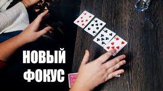 НОВЫЙ и ЭФФЕКТНЫЙ ФОКУС с КАРТАМИ 2018 / ОБУЧЕНИЕ