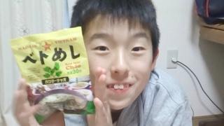 【LIVE 今日のリョウイチ】ベトめし ってなんじゃらほい(ベトナムお粥)カルディコーヒー thumbnail