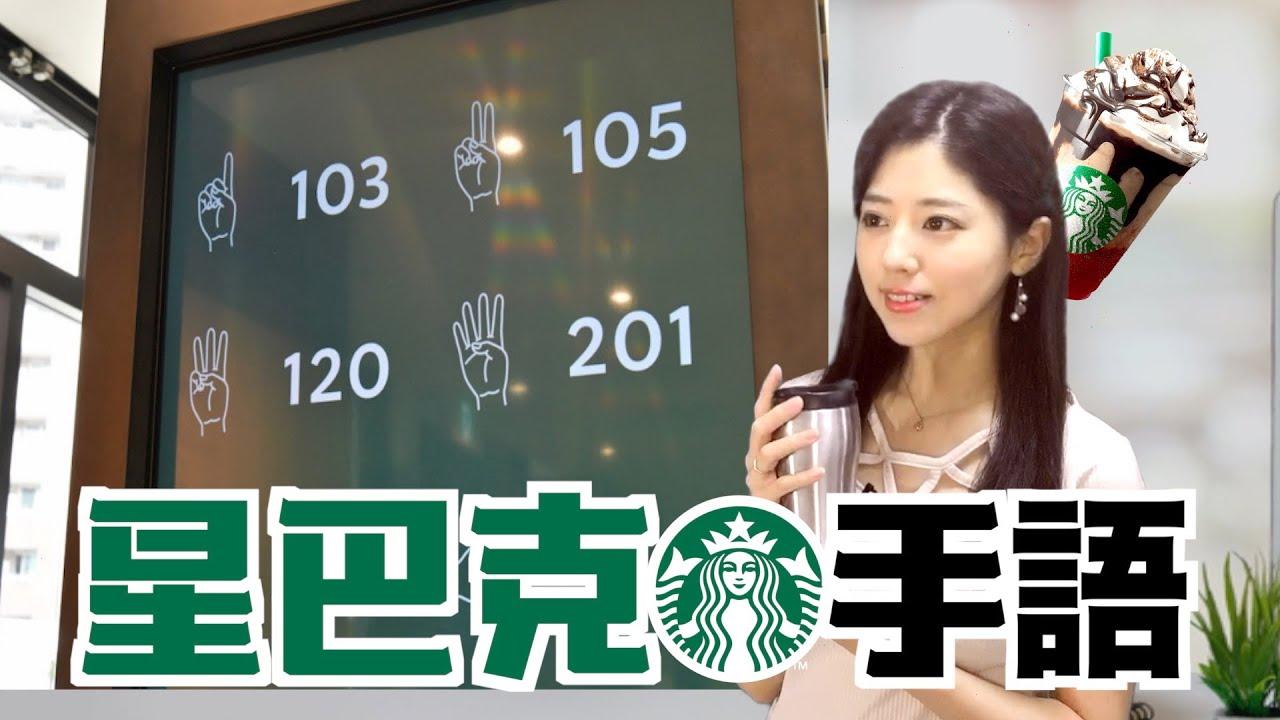 """""""最安靜""""的星巴克開始營業了【簡單日語新聞節目】【スタバ】"""