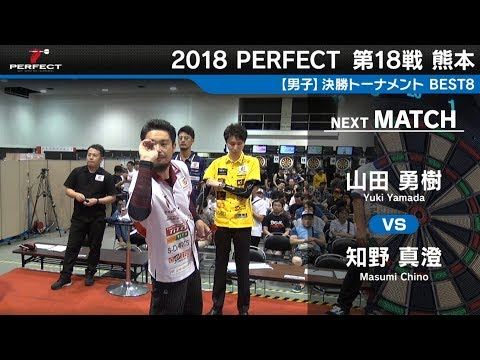 山田 勇樹 vs 知野 真澄【男子BEST8】2018 PERFECTツアー 第18戦 熊本