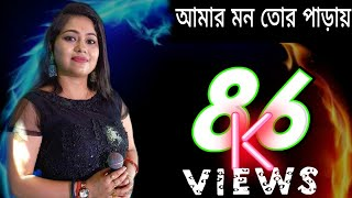 Amar Mon Tor Paray Female Version   MONALISHA DAS
