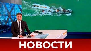Выпуск новостей в 09:00 от 10.09.2021