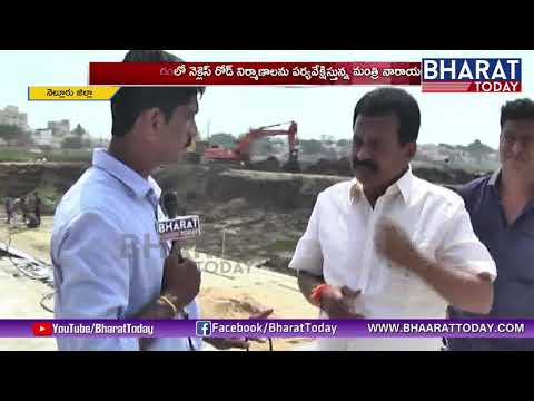 AP Minister Narayana Inspects For Necklace Roadworks | Nellore