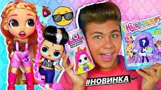 Бига в ШОКЕ 😱 от нового мальчика ЛОЛ! #Hairgoals VS Hairdorables КОНКУРС на LOL OMG от Биги
