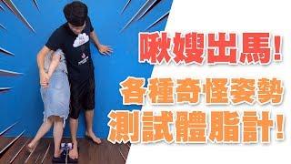 市售的體脂計真的準嗎? 脫衣服測、喝水1000cc後測、兩人四腳握手測會怎樣? | 啾啾鞋