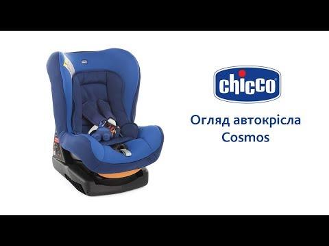 Автокресло Chicco Cosmos