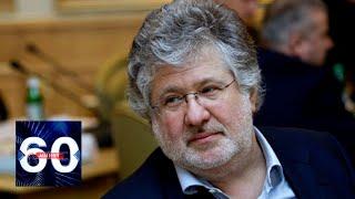 Коломойский предложил взять у россиян 100 миллиардов долларов за дружбу. 60 минут от 13.11.19