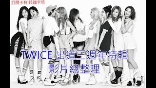 TWICE 出道三週年特輯-影片總整理 | TWICE 3rd Anniversary