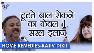 Rajiv Dixit - बालों का टूटना ख़तम कर देगा यह घरेलु उपाय | How To Stop Hair Fall