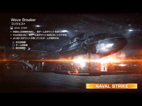 Wave Breaker Loading Screen Music 【Battlefield 4】