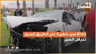 حادثة سير خطيرة على الطريق السيار تعرقل السير