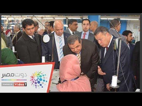 شاهد وزير القوى العاملة فى مصنع الملابس الجاهزة ببنى سويف  - 13:54-2019 / 2 / 3