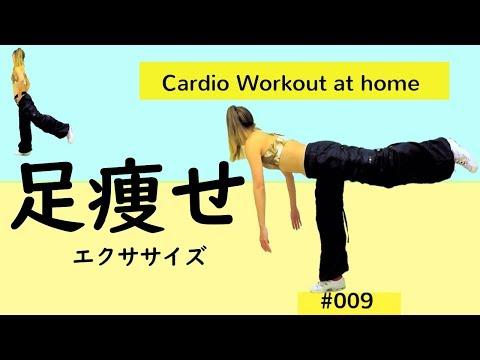 脂肪燃焼【家で脚痩せ】簡単ダンスワークアウトでダイエット・エアロビスタイル Fat Burn