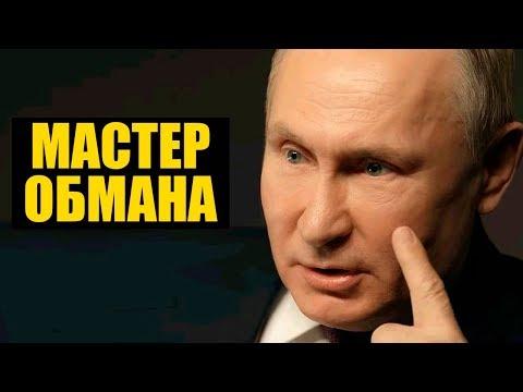Интервью Путина ТАСС поставило его в тупик
