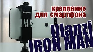 Ulanzi IRON MAN - крепление смартфона на штатив и не только!(, 2017-02-07T10:13:58.000Z)