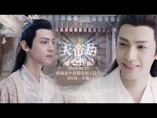 ???Run Yu|???Luo Yun Xi????|??????|????? ????|???????????? Ashes of Love?