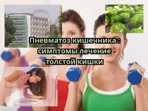 Пневматоз кишечника : симптомы лечение толстой кишки