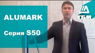 ALUMARK. Состав оконной конструкции серии S50(http://alumark.tbm.ru Конструкция состоит из рамных и створочных профилей, собираемых с помощью угловых сухарей...., 2013-05-23T05:06:33.000Z)