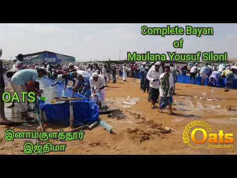 Inamkulathur ijthima trichy Full Bayan | Maulana Yousuf Siloni |  இனாம்குள்த்தூர் இஜ்திமா பயான்