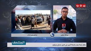 مقتل أربعة جنود واصابة آخرين في كمين مسلح بسيئون