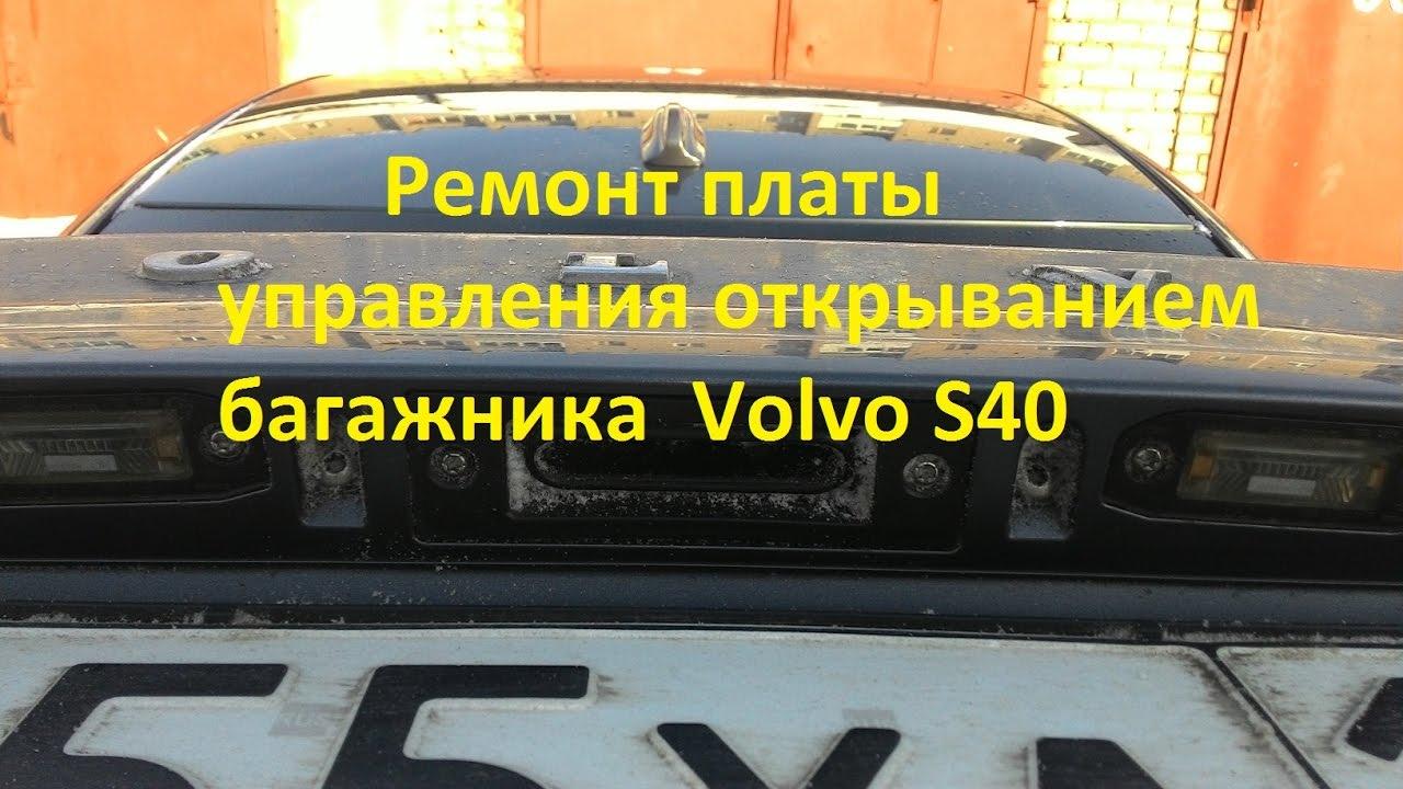 Ремонт платы управления открыванием багажника Volvo S40