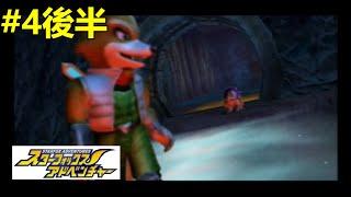 2002年発売のアクション/シューティング/RPGゲームの『スターフォックスアドベンチャー』を初見実況していきます! ニンジン探して三千里( 惑星間をいったりきたり!